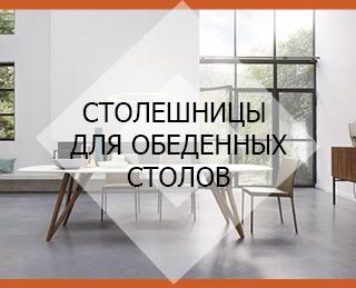 Столешницы для обеденных столов
